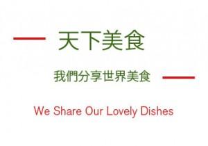 天下美食 – – 我們分享世界美食